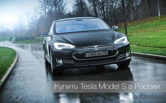 tesla model x 2013 цена в россии