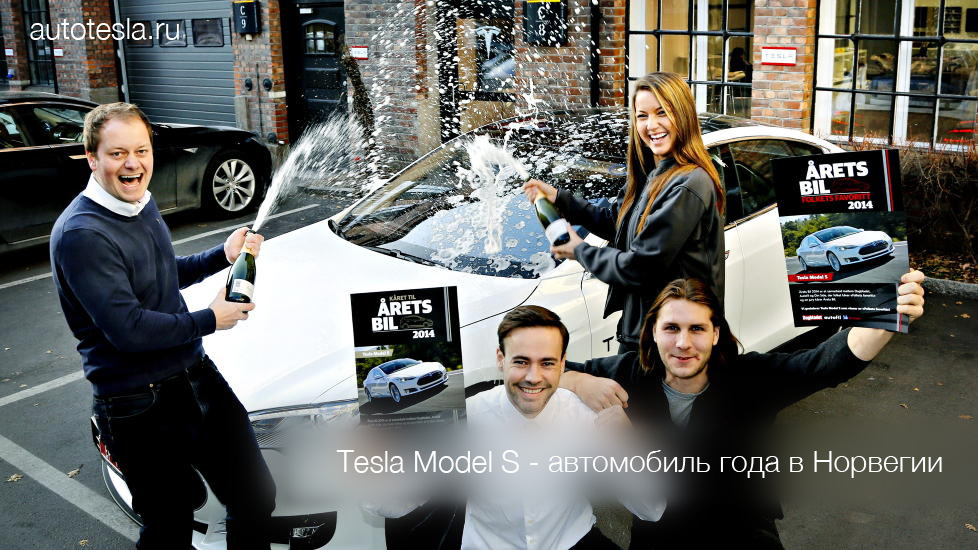 model-s-avtomobil-goda-v-norvegii