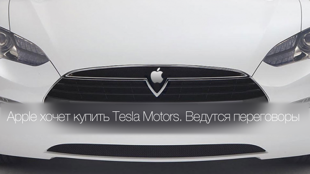 apple_tesla_motors-autotesla-ru