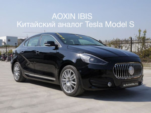 Aoxin Ibis - электрокар, аналог Tesla Model S