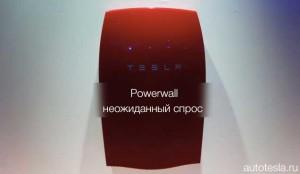 Рowerwall