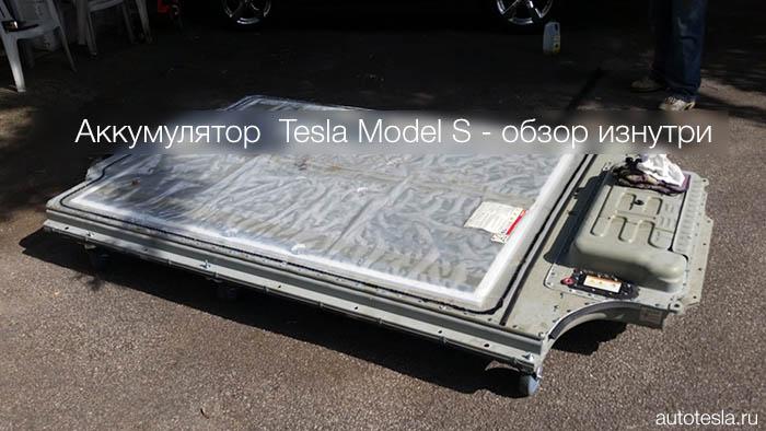 аккумулятор на tesla model s