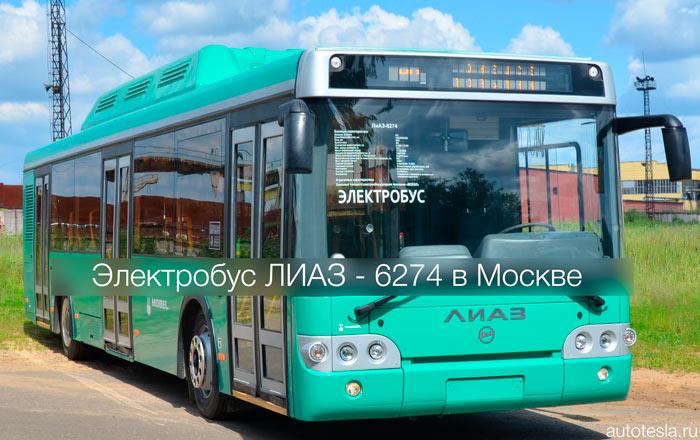 Электробус ЛИАЗ-6274