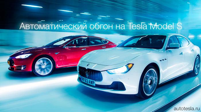 Tesla Model S на обгоне