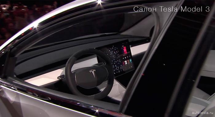 Tesla Mode 3 салон