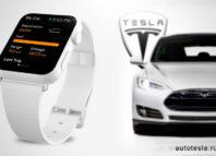 Apple Watch и Tesla Model S