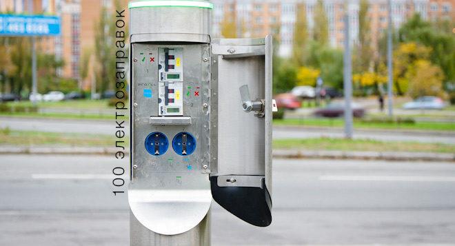 Электростанция для зарядки электромобилей