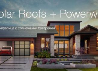 Solar Roofs от Tesla